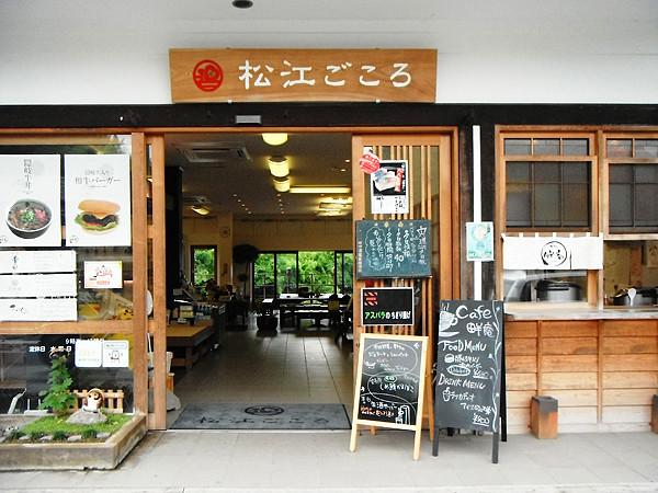 寿隆蒲鉾 松江店