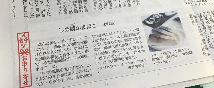201609朝日新聞